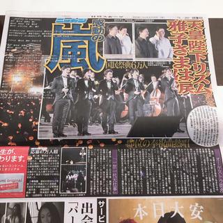 アラシ(嵐)の売り切れ 嵐 新聞記事 日刊スポーツ(印刷物)