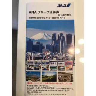 エーエヌエー(ゼンニッポンクウユ)(ANA(全日本空輸))のANAグループ優待券 2020.5.31まで(その他)