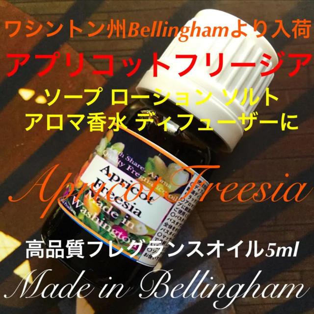 ワシントン州より入荷高品質フレグランスオイルアプリコットフリージア5ml コスメ/美容のリラクゼーション(アロマオイル)の商品写真