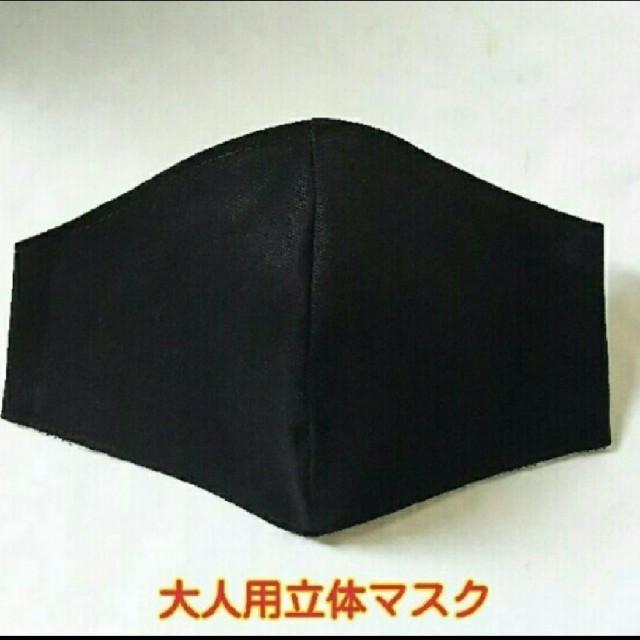 ハンドメイド大人用立体マスク 黒の通販