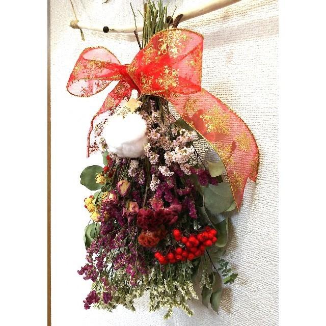 【sale】ღ¸♡❁ちょっぴりクリスマス気分❁ドライフラワー❁スワッグ❁♡¸ღ ハンドメイドのフラワー/ガーデン(ドライフラワー)の商品写真
