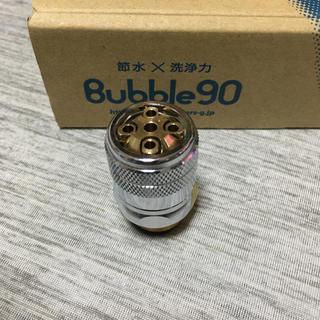 新品 bubble90 バブル90 超節水 ホースタイプ(BSH4) 4本柱(その他)