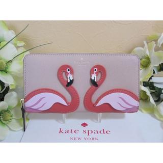 ケイトスペードニューヨーク(kate spade new york)のセール! ★新品 ケイトスペード * 可愛い フラミンゴ 長財布(財布)