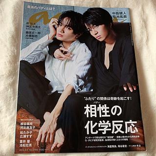 セクシー ゾーン(Sexy Zone)のanan (アンアン) 2019年 9/4号 (アート/エンタメ/ホビー)