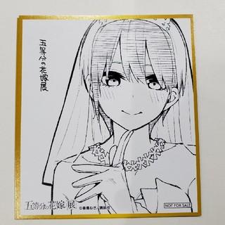 コウダンシャ(講談社)の五等分の花嫁展 非売品 一花(キャラクターグッズ)