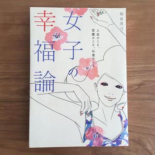 ダイヤモンドシャ(ダイヤモンド社)の女子の幸福論(文学/小説)