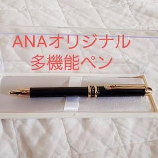 エーエヌエー(ゼンニッポンクウユ)(ANA(全日本空輸))のANAオリジナル 多機能ペン(ペン/マーカー)