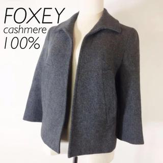 FOXEY - フォクシー FOXEY ジャケット カシミヤ100% グレー サイズ38 お洒落