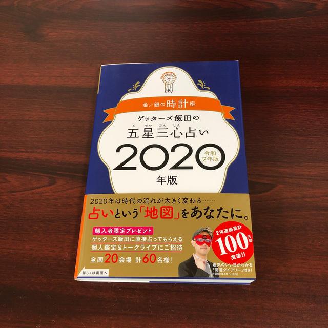 銀 の 時計 座 2020