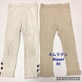 ビケット(Biquette)の95 キムラタン スパッツ アーガイル パンツ 2枚 セット(パンツ/スパッツ)