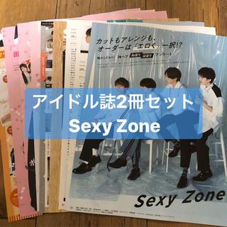 セクシー ゾーン(Sexy Zone)のMyojo & ポポロ  Sexy Zone  切り抜き(アート/エンタメ/ホビー)