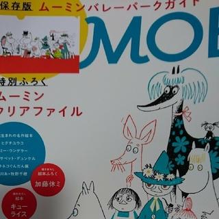 ハクセンシャ(白泉社)のMOE (モエ) 2019年 05月号 (絵本/児童書)