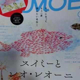 白泉社 - MOE (モエ) 2019年 06月号
