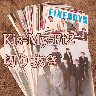 キスマイフットツー(Kis-My-Ft2)のKis-My-Ft2 切り抜き 大量(アート/エンタメ/ホビー)