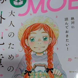 ハクセンシャ(白泉社)のMOE (モエ) 2019年 07月号 (絵本/児童書)