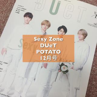 Sexy Zone - DUeT POTATO 12月号 Sexy Zone