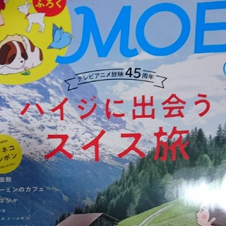 ハクセンシャ(白泉社)のMOE (モエ) 2019年 09月号 (アート/エンタメ/ホビー)