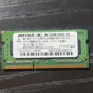 バッファロー(Buffalo)の【ノートPCメモリ】2GB×1枚 MV-D3N1600-2G(ノートPC)