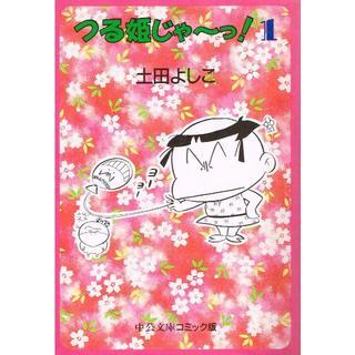 ■4冊■文庫版『つる姫じゃーっ!』全6巻(5,6欠)■土田よしこ■(少女漫画)
