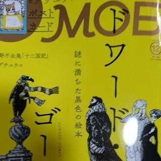ハクセンシャ(白泉社)の「専用」MOE (モエ) 2019年 8月、12月号 おまとめ(アート/エンタメ/ホビー)
