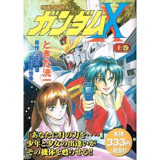 ■『新機動世紀ガンダムX』上巻■ときた洸一■(少年漫画)