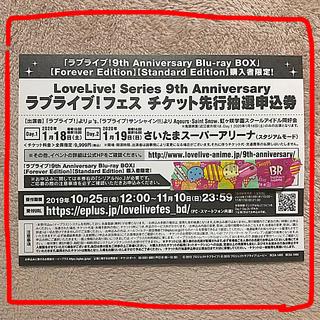 ラブライブ! 封入特典の申込券(声優/アニメ)