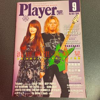 Player 2018年9月号(音楽/芸能)