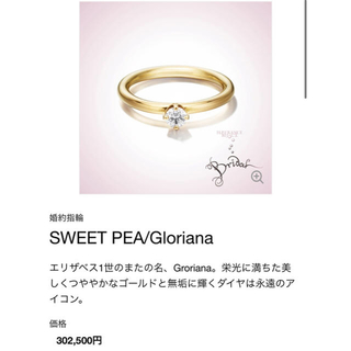 H.P.FRANCE - sweet pea リング 302500円
