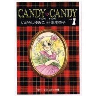 ⑤■4冊■文庫版『キャンディキャンディ』全6巻(4,5欠)■いがらしゆみこ■(少女漫画)