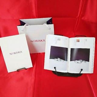 俄 - NIWAKA (俄) 指輪 カタログ 紙袋 おまけ付き(杢目金屋)