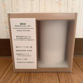 MUJI (無印良品) - 無印良品 超音波アロマディフューザー
