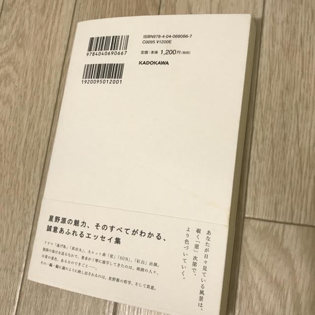 角川書店(カドカワショテン)のいのちの車窓から 星野源 早い者勝ち美品レア エンタメ/ホビーのタレントグッズ(ミュージシャン)の商品写真