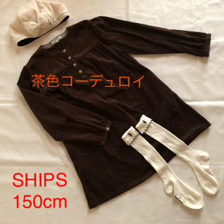 SHIPS - 新品 シップス コーデュロイ ワンピース 150cm