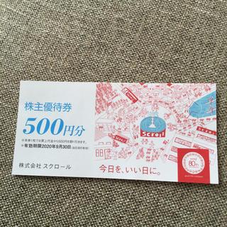 スクロール 株主優待券1枚(ショッピング)