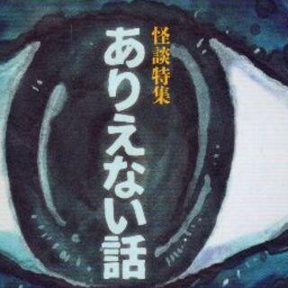 怪談特集 ありえない話 小説新潮2019年8月号(文芸)