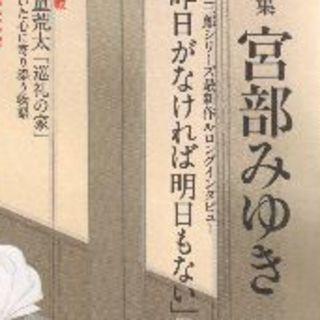 宮部みゆき 新人賞発表 オール読物 平成30年11月号(文芸)