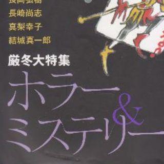 宮部みゆき ホラー&ミステリー 小説新潮2010年2月号 値下げしました(文芸)