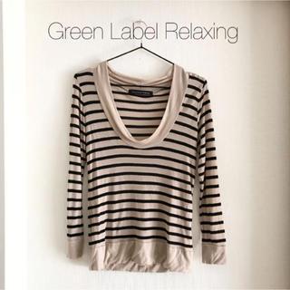 グリーンレーベルリラクシング(green label relaxing)の美品♡グリーンレーベルリラクシング ボーダーカットソートップス(カットソー(長袖/七分))