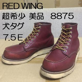 レッドウィング(REDWING)の希少美品 犬タグ 赤茶 8875 7.5E REDWING アイリッシュセッター(ブーツ)