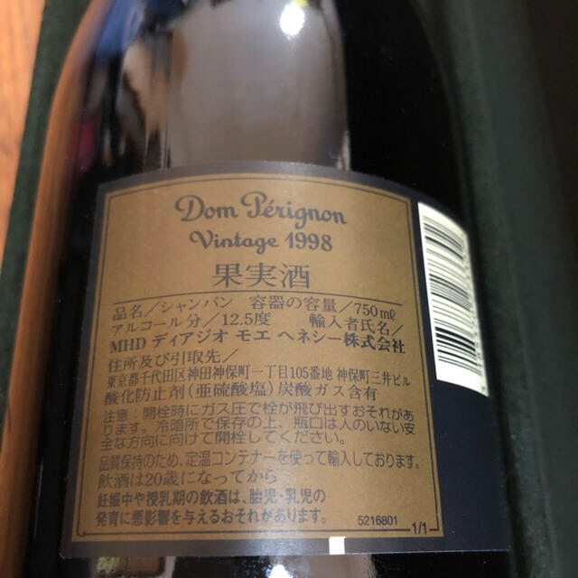 Dom Pérignon(ドンペリニヨン)のDom Perignon  Vintage1998 ドンペリ 食品/飲料/酒の酒(シャンパン/スパークリングワイン)の商品写真