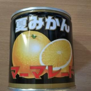 美味しいから売りたい。夏みかんのマーマレード(缶詰/瓶詰)