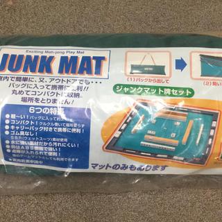未使用 麻雀牌 マットセット JUNK MAT 大洋化学(麻雀)