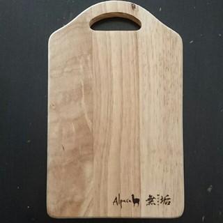 アサヒ(アサヒ)のアルパカ 無垢 木製プレート(食器)