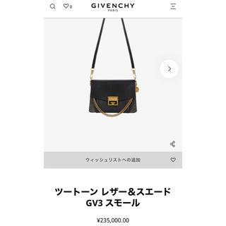 ジバンシィ(GIVENCHY)のGIVENCHY GV3 ブラック 黒 バッグ スモール レザー ジバンシー(ハンドバッグ)