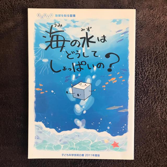 海 の 水 は なぜ しょっぱい のか
