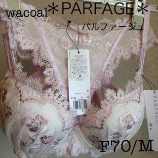 ワコール(Wacoal)の【新品タグ付】ワコール*PARFAGE*F70M(定価¥16,610)(ブラ&ショーツセット)