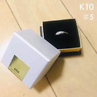 エテ(ete)のete k10 wg 5号 リング(リング(指輪))