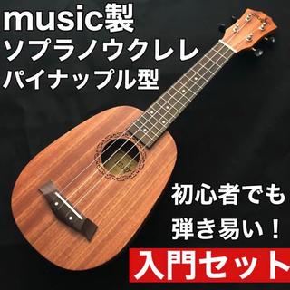 【プロ調整】Music製 パイナップル型ソプラノウクレレ【入門セット】
