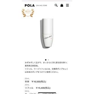 ポーラ(POLA)のPOLA ホワイトショット cxs  50ml 本体(美容液)