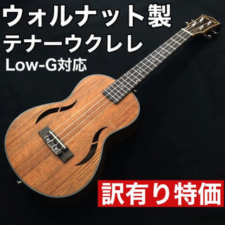 【訳あり特価】Irion製 ウォルナット材・テナーサイズウクレレ【プロ調整済み】